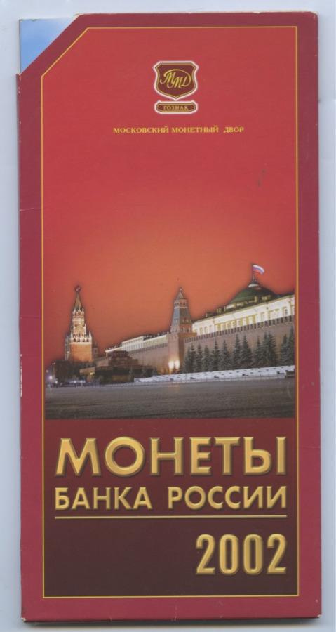 Набор монет России (годовой, вальбоме) 2002 года ММД (Россия)