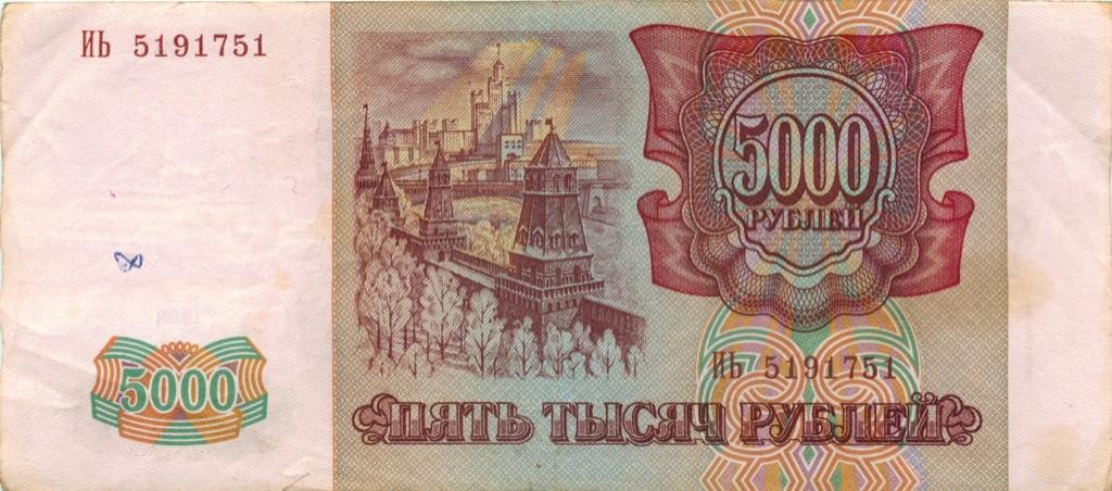 5000 рублей (модицикация, выпуск 1994 года) 1993 года (Россия)
