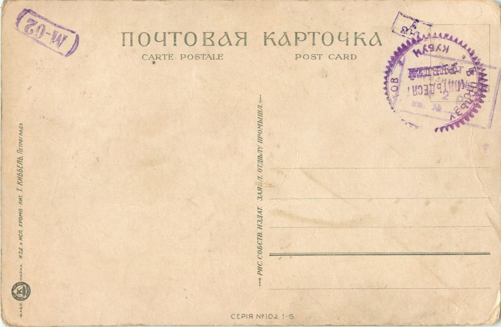 Карточка почтовая (Художник Табурин) (Российская Империя)
