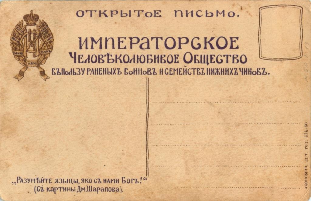 Открытое письмо (Художник Шарапова) (Российская Империя)
