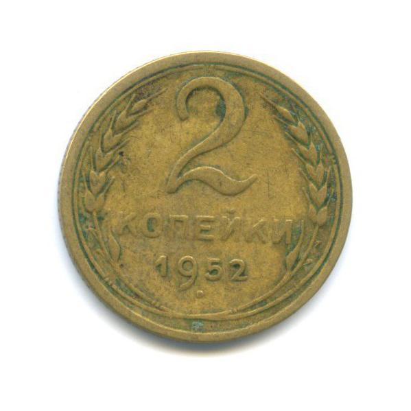2 копейки 1952 года (СССР)