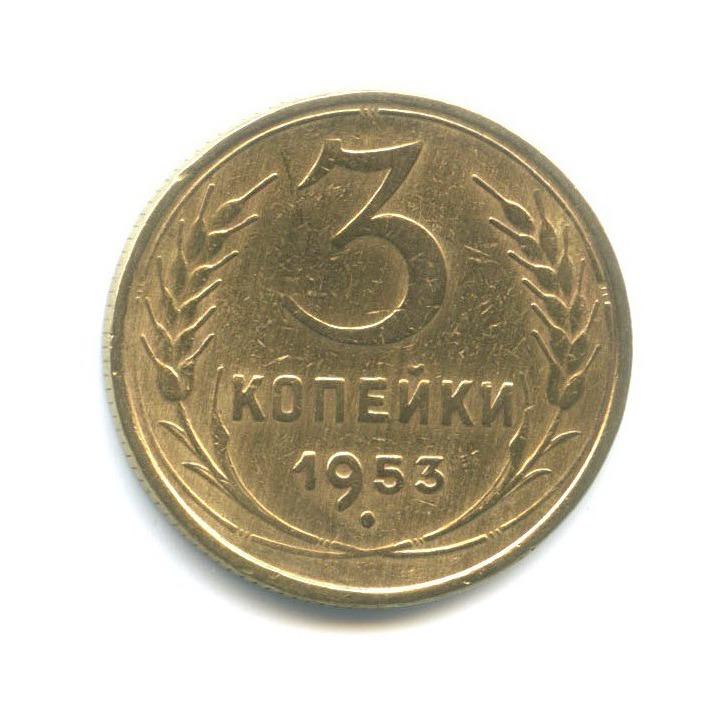 3 копейки 1953 года (СССР)