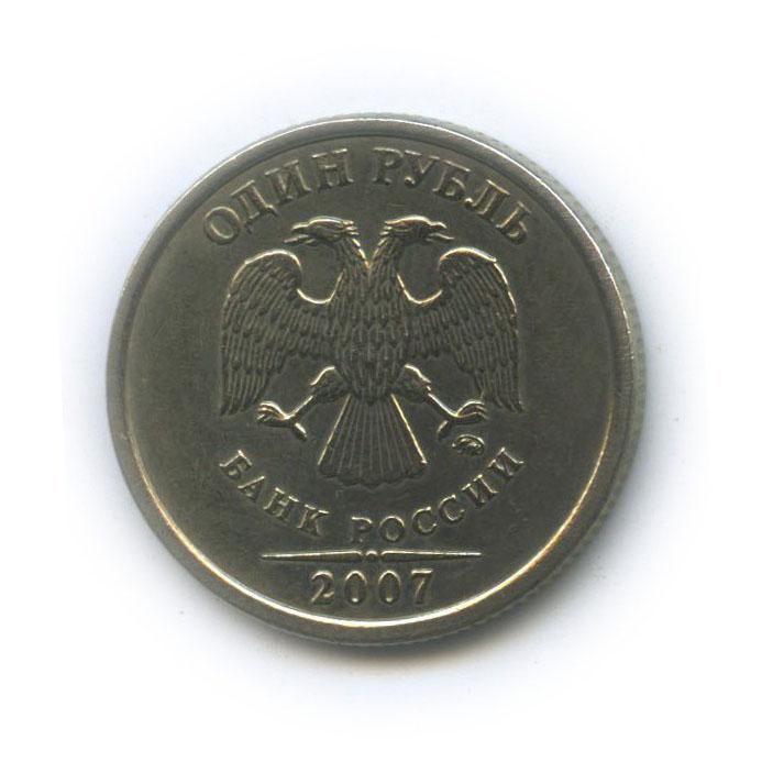 1 рубль (брак - раскол штемпеля) 2007 года ММД (Россия)