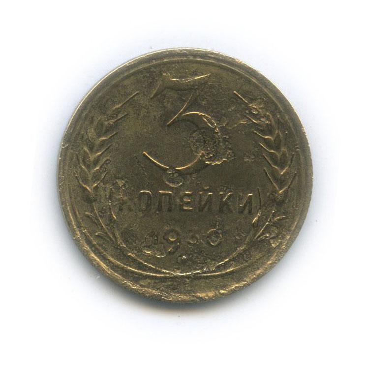 3 копейки (шт20 копеек 1924 года, в«СССР» вытянуты «С») 1930 года (СССР)