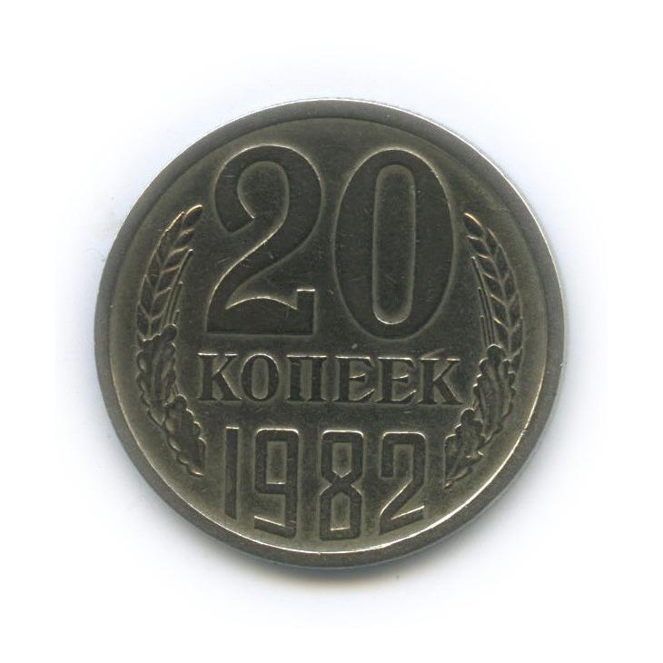 20 копеек (л/сшт. 3 коп.) 1982 года (СССР)