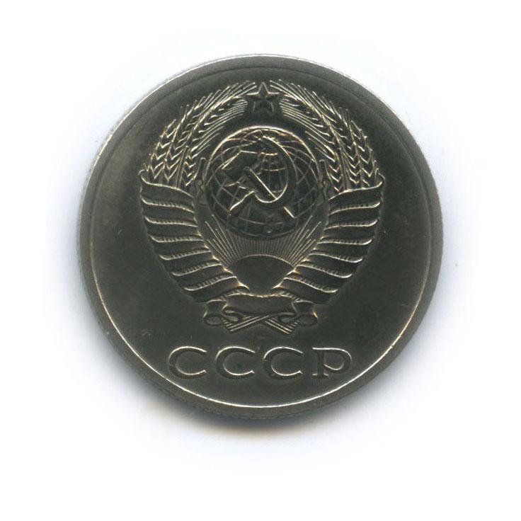 20 копеек (л/сшт. 3 коп.) 1990 года (СССР)