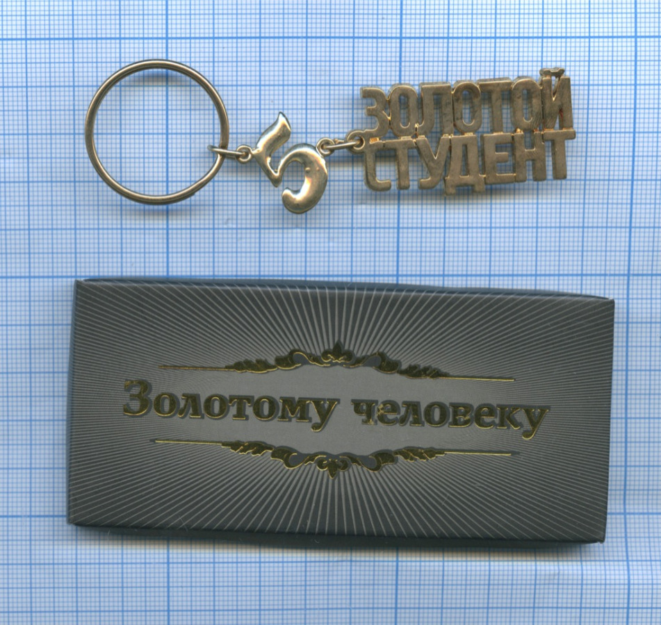 Брелок для ключей «Золотой студент» (вкоробочке) (Россия)