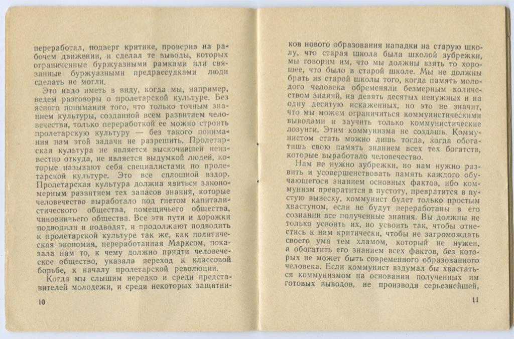 Книга В. И. Ленин «Задачи союзов молодежи», издательство ЦКВЛКСМ «Молодая гвардия», 32 стр. 1961 года (СССР)