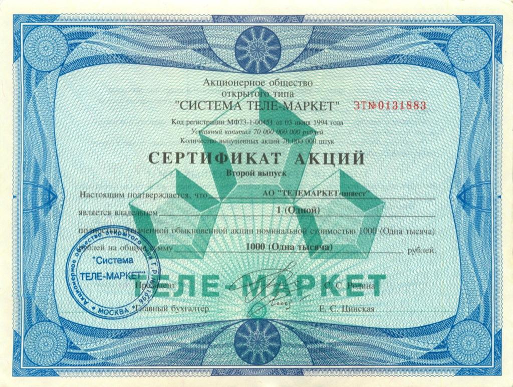1000 рублей (сертификат акций ОАО «Система- Теле-Маркет») 1994 года (Россия)