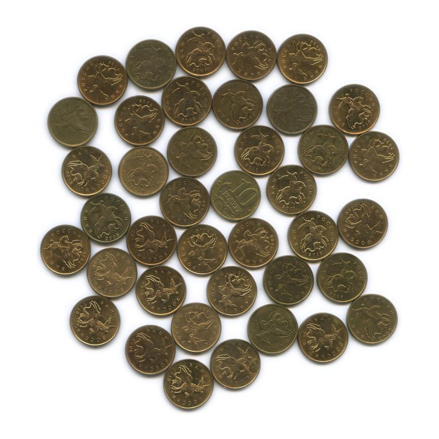 Набор монет 10 копеек (40 шт.) 1998-2010 (Россия)