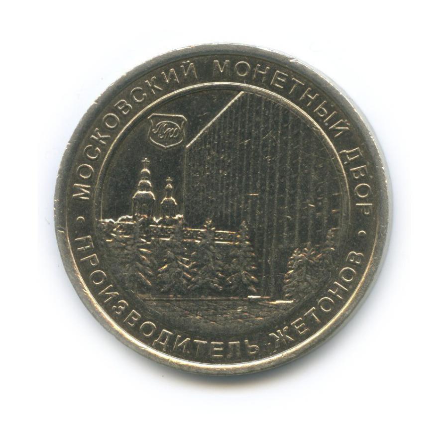 Жетон «Московский монетный двор» ММД (Россия)