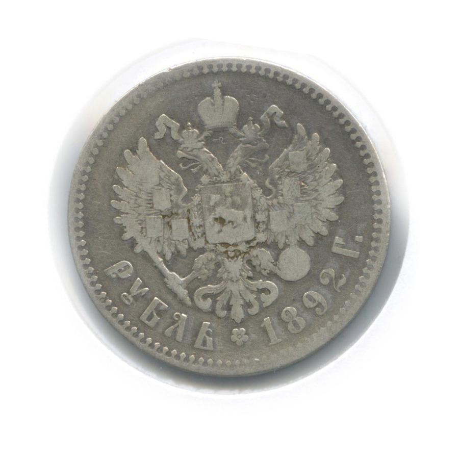 1 рубль (вхолдере) 1892 года АГ (Российская Империя)