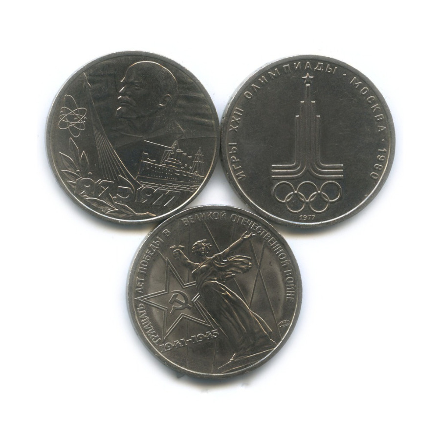 Набор юбилейных монет 1 рубль 1975, 1977 (СССР)