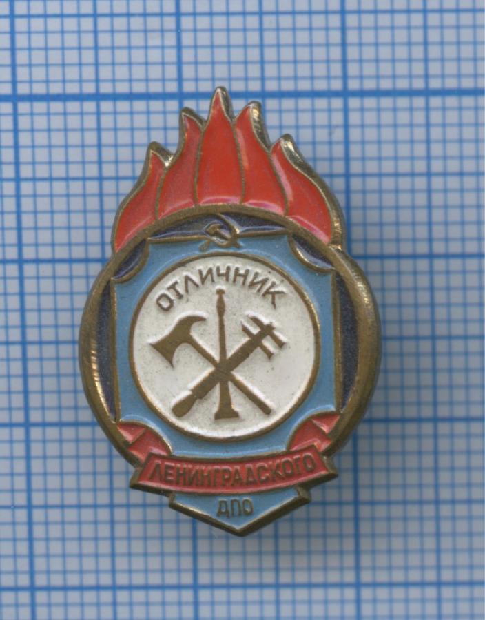 Знак «Отличник Ленинградского ДПО» (латунь) ЛМД (СССР)