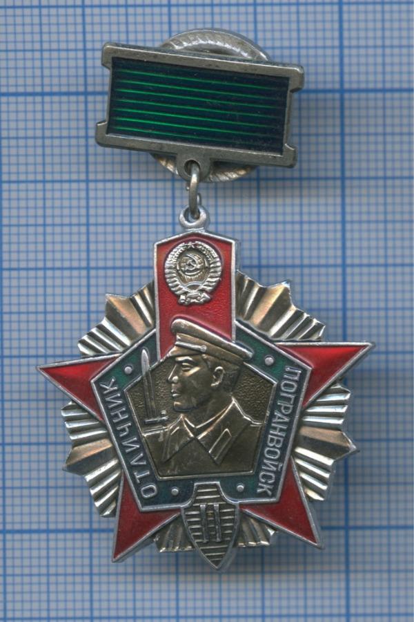 Знак «Отличник погранвойск» (СССР)