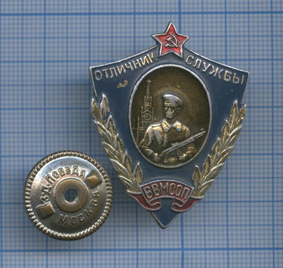 Знак «Отличник службы ВВМООП» (СССР)