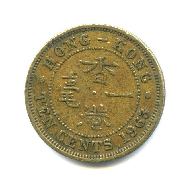 10 центов 1963 года (Гонконг)