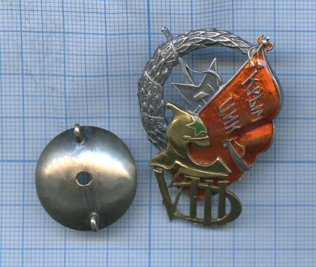 Знак «Крым ЦИК» (копия)