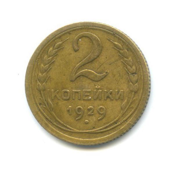 2 копейки 1929 года (СССР)