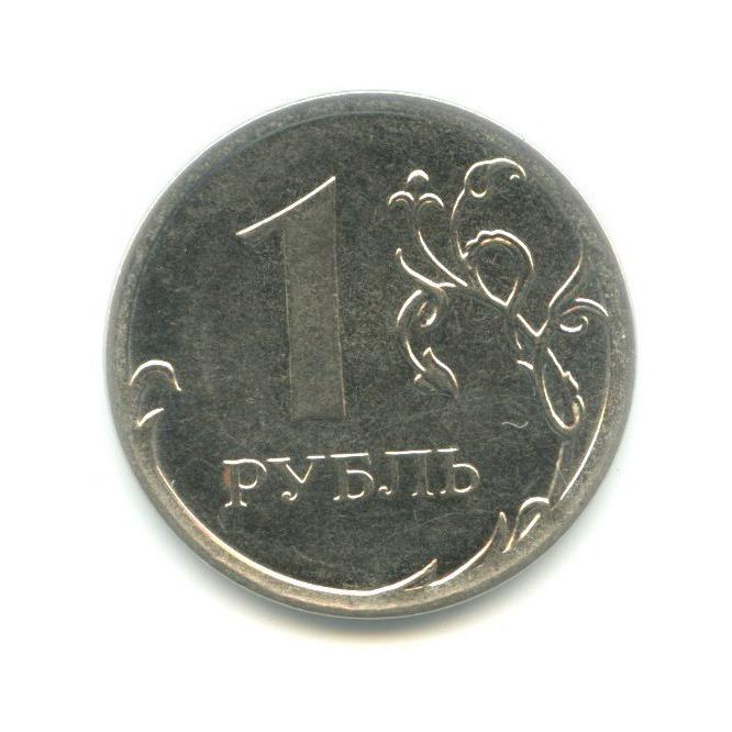 1 рубль 2012 года ММД (Россия)