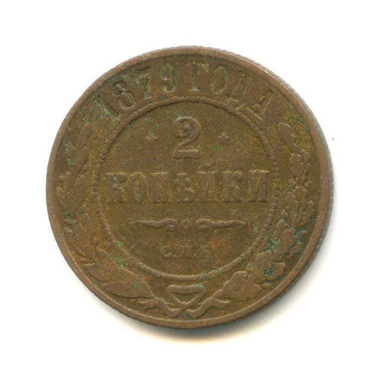 2 копейки 1879 года СПБ (Российская Империя)