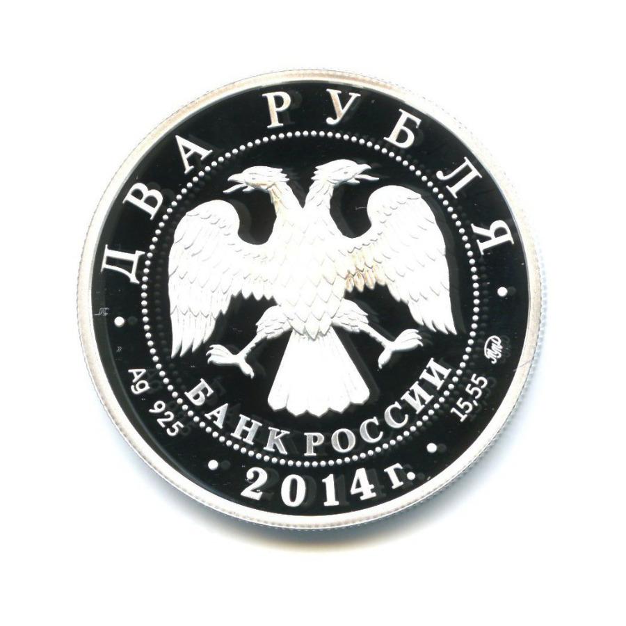2 рубля - Каравайка 2014 года ММД (Россия)
