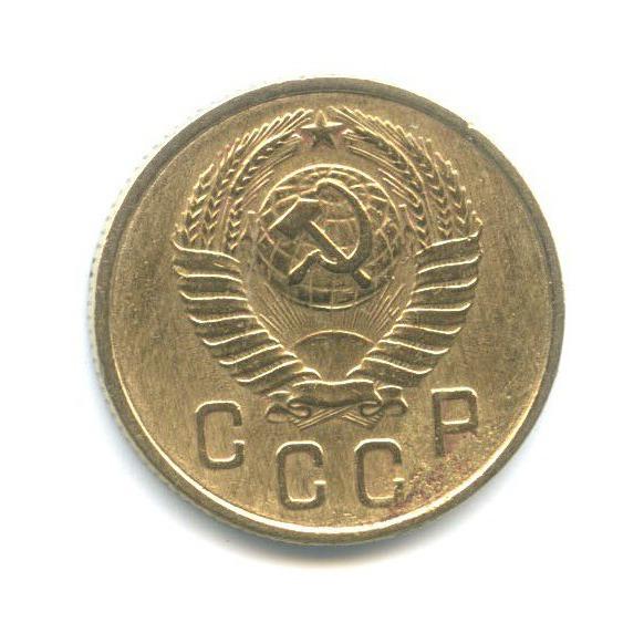 2 копейки 1957 года (СССР)