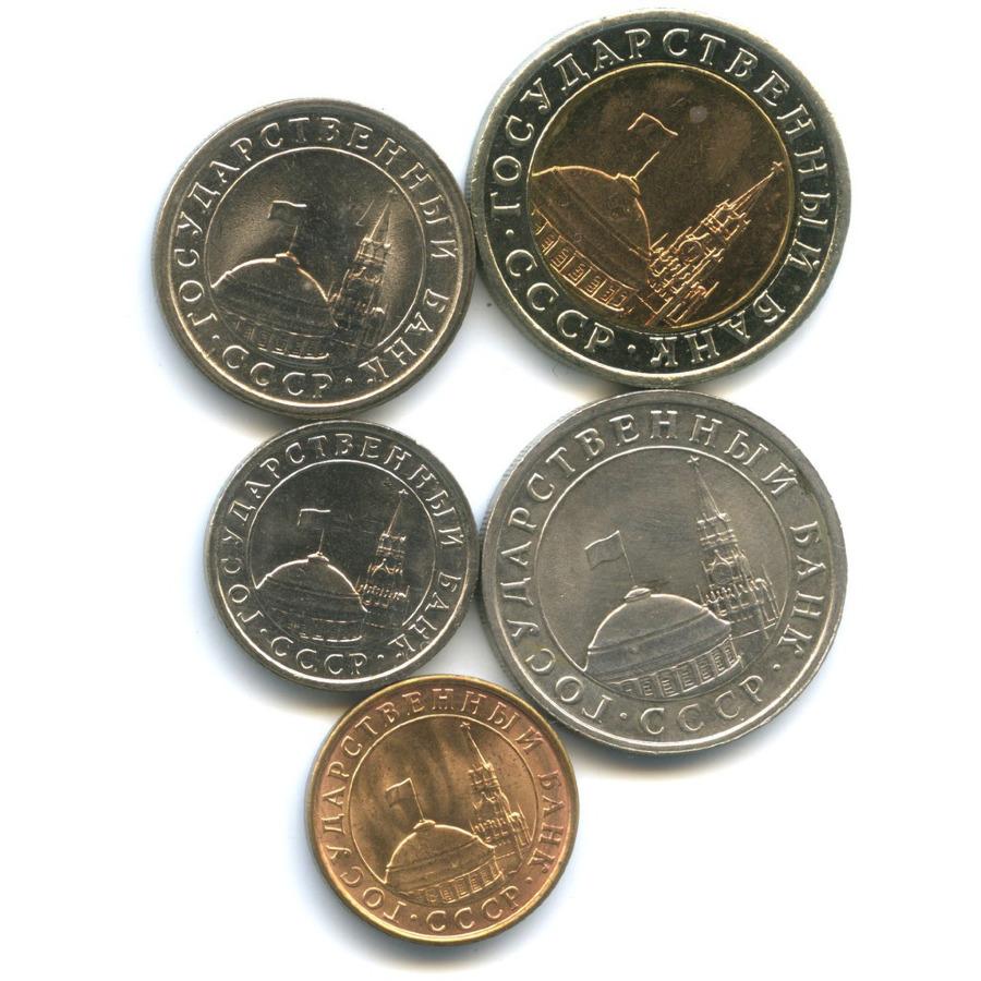 Набор монет СССР 1991 года ЛМД, М (СССР)
