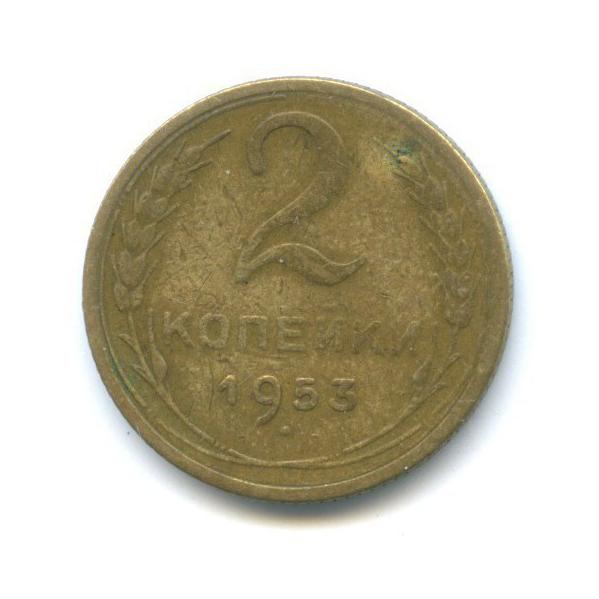 2 копейки 1953 года (СССР)