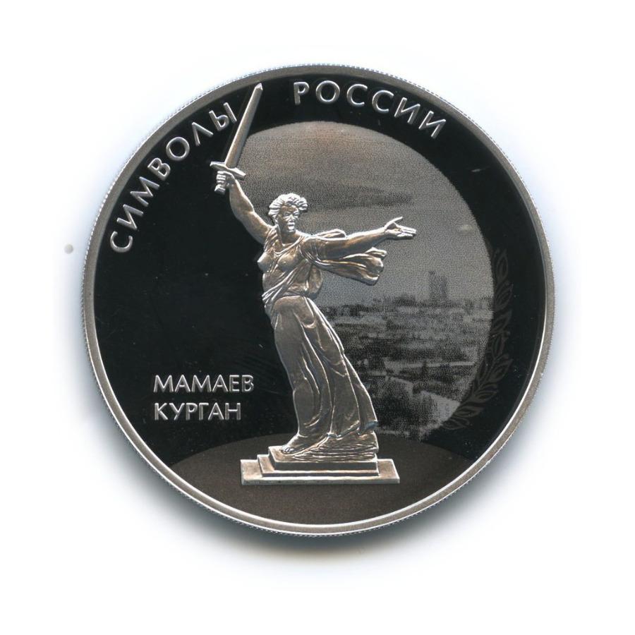 3 рубля - Мамаев Курган - Родина-мать 2015 года СПМД (Россия)