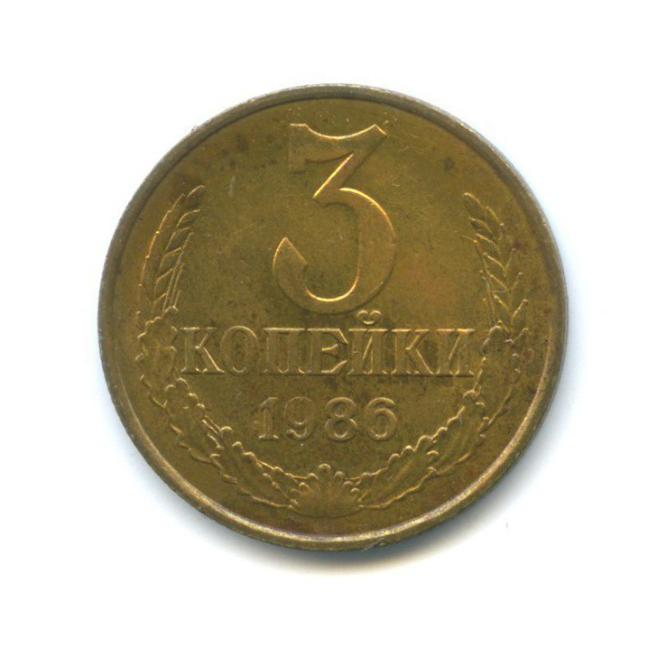 3 копейки 1986 года (СССР)