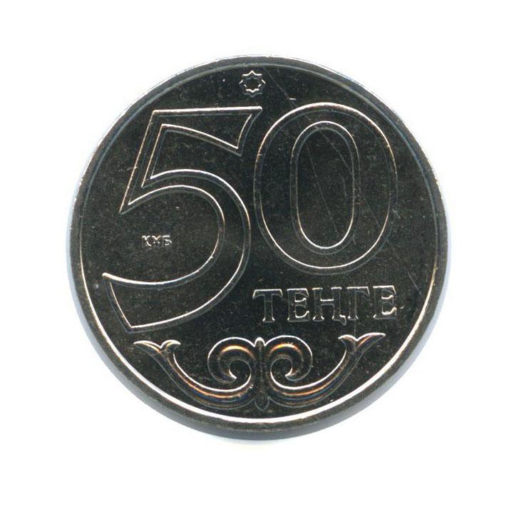 50 тенге - Города Казахстана - Астана 2015 года (Казахстан)