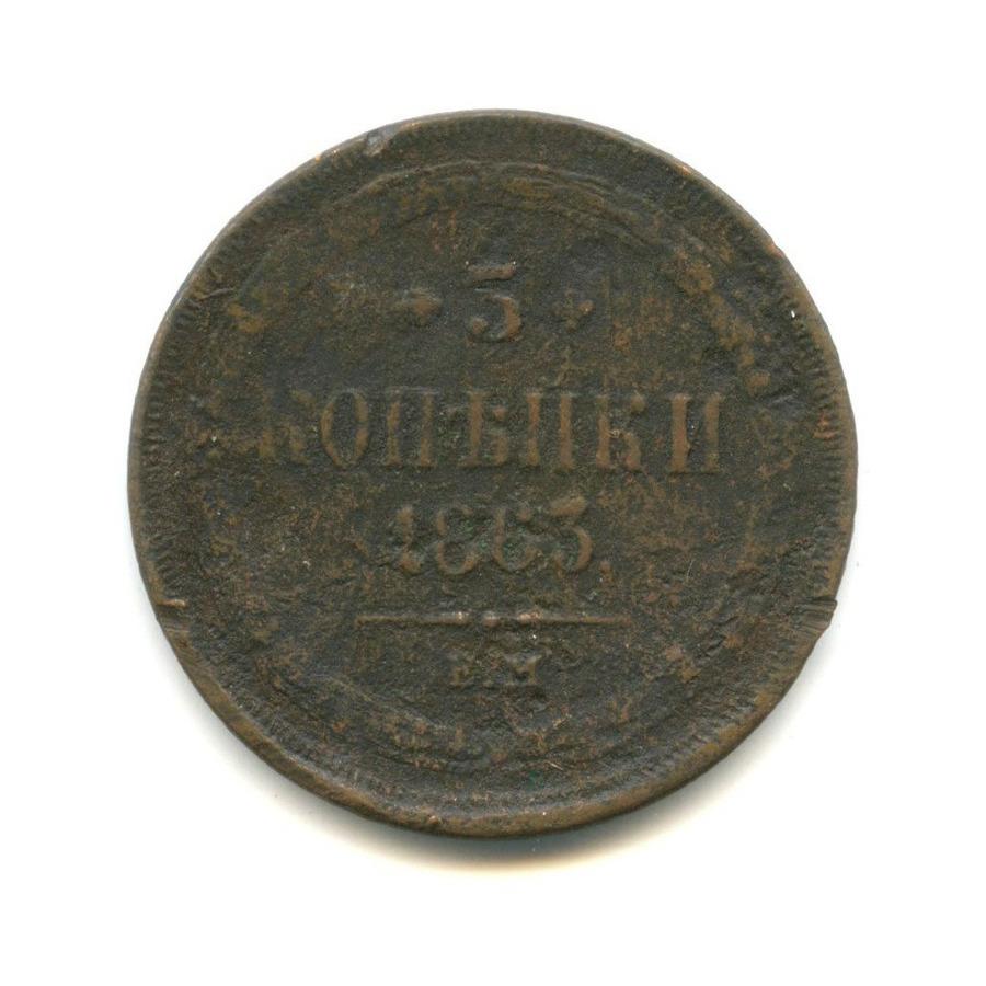 3 копейки 1863 года ЕМ (Российская Империя)