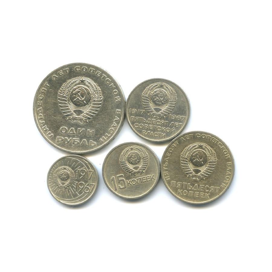 Набор монет - 50 лет Советской власти 1967 года (СССР)