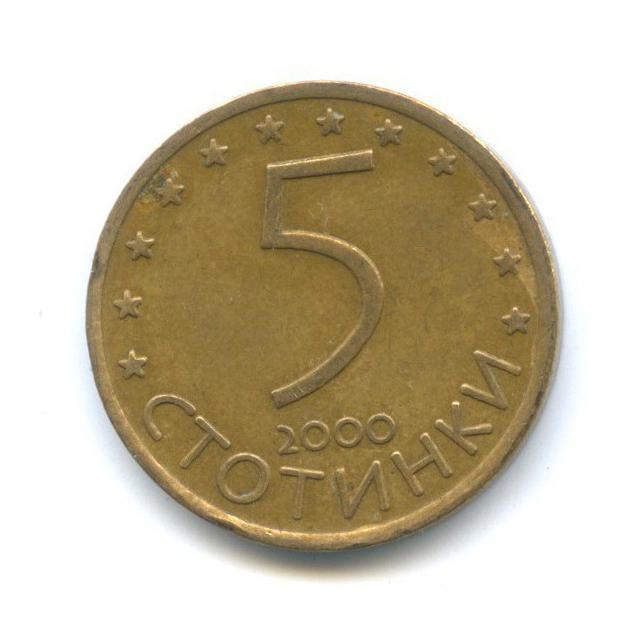 5 стотинок 2000 года (Болгария)