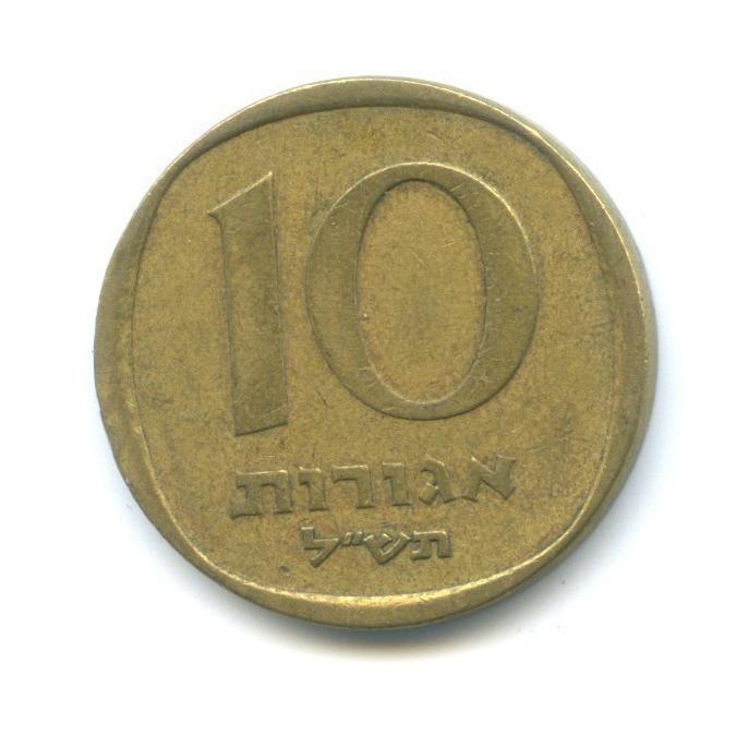 10 агорот 1970 года (Израиль)