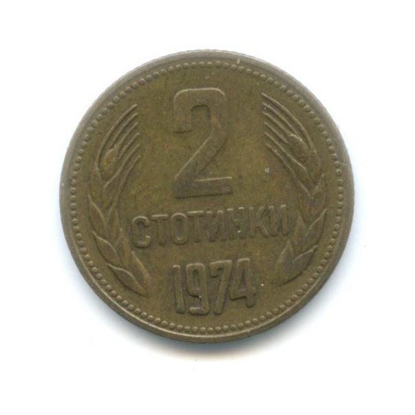 2 стотинки 1974 года (Болгария)