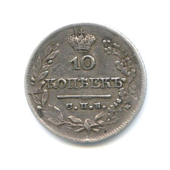 10 копеек 1822 года СПБ ПД (Российская Империя)
