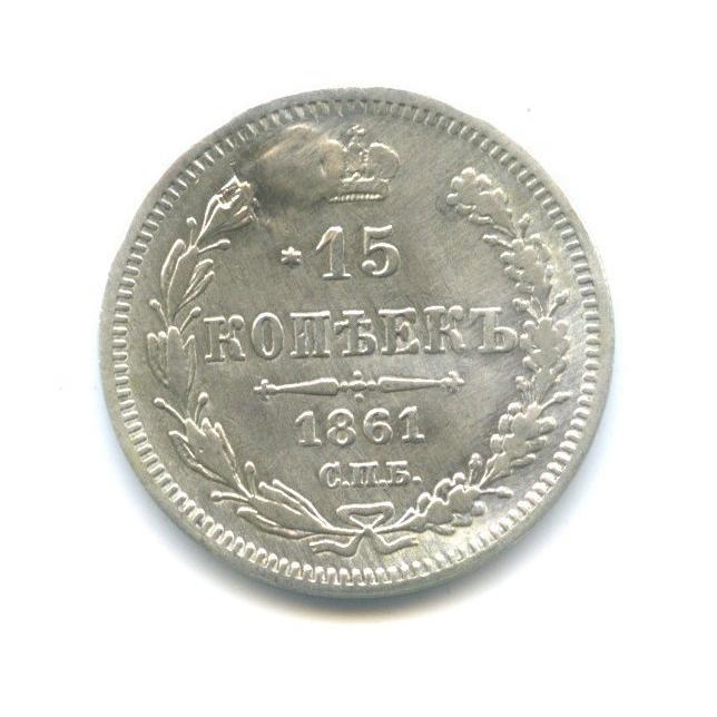 15 копеек (ремонт) 1861 года СПБ ФБ (Российская Империя)