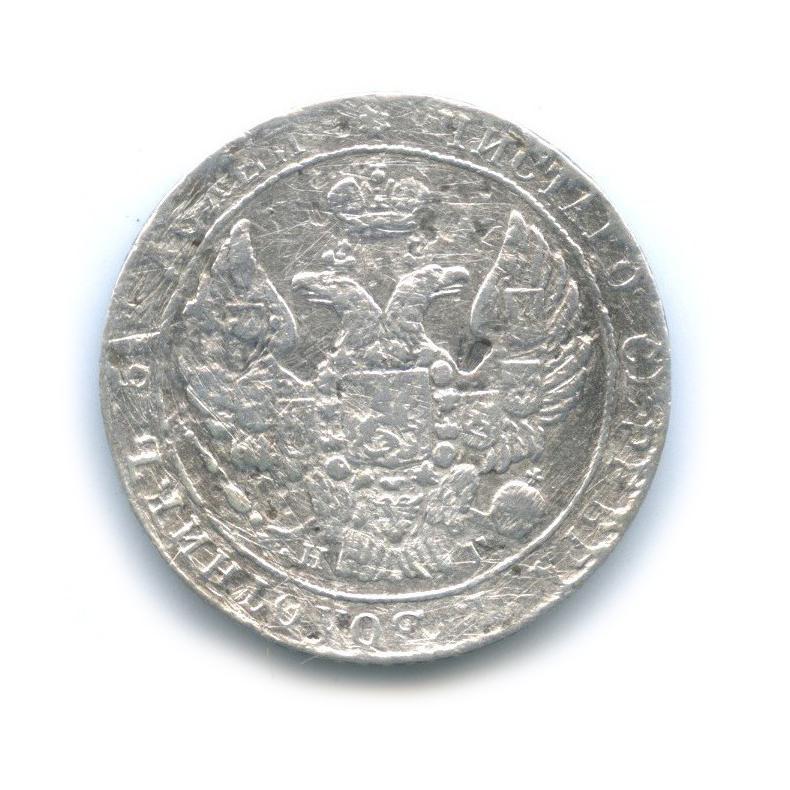 25 копеек 1838 года СПБ НГ (Российская Империя)