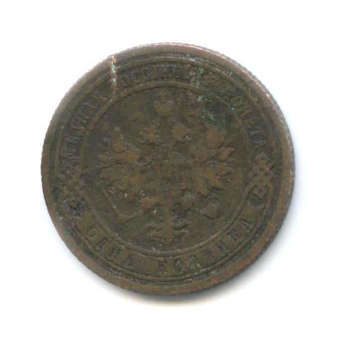 1 копейка 1899 года СПБ (Российская Империя)