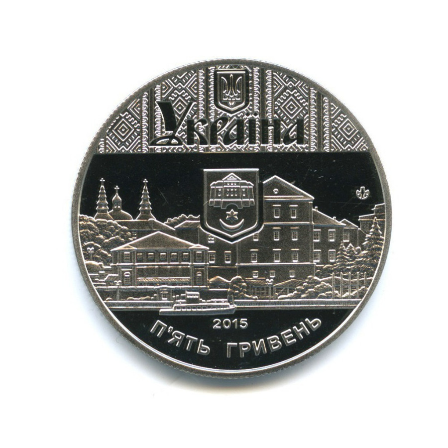 5 гривен - 475 лет первого письменного упоминания Тернополя 2015 года (Украина)