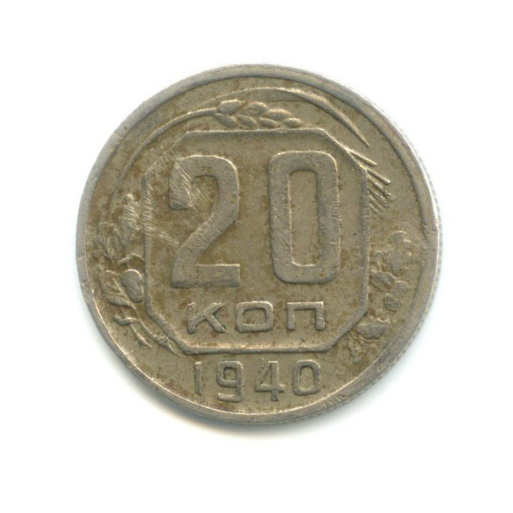 20 копеек 1940 года (СССР)
