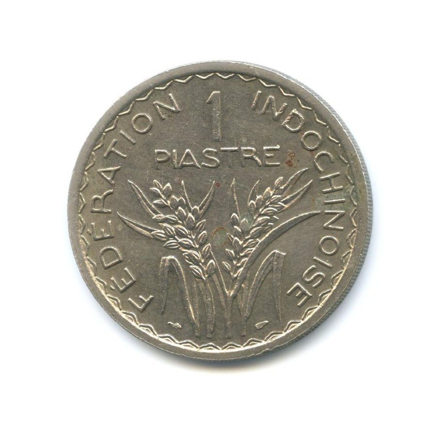 1 пиастр, Французский Индокитай 1947 года