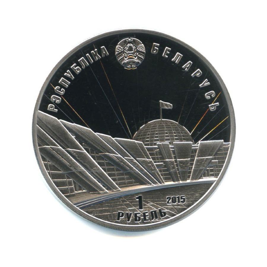 1 рубль - 70 лет Победы советского народа в Великой Отечественной войне 2015 года (Беларусь)