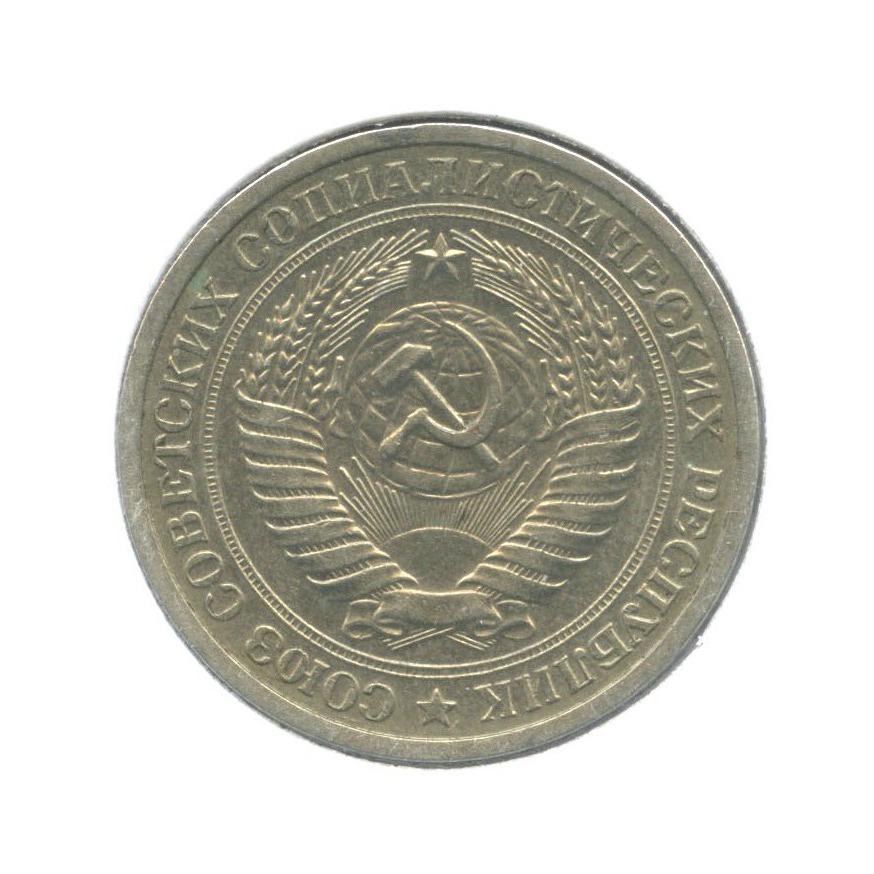 1 рубль (в холдере) 1965 года (СССР)