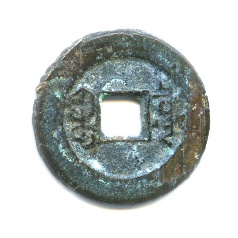 Монета Древнего Китая (Китай)