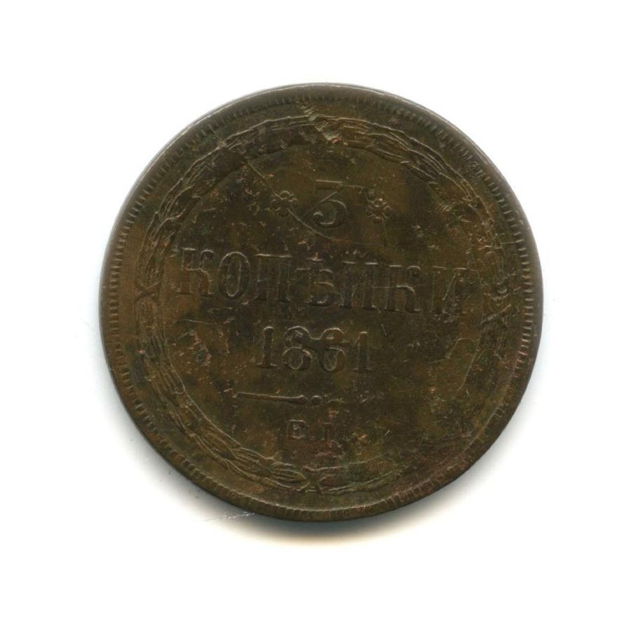 3 копейки 1861 года ЕМ (Российская Империя)