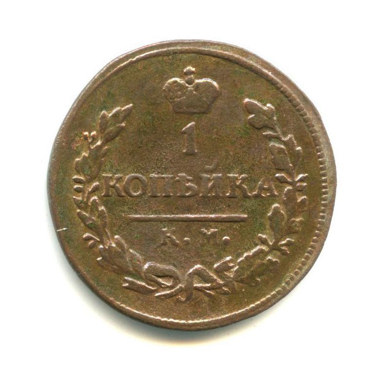 1 копейка 1824 года КМ АМ (Российская Империя)