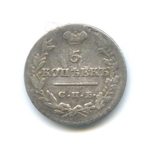 5 копеек 1824 года СПБ ПД (Российская Империя)